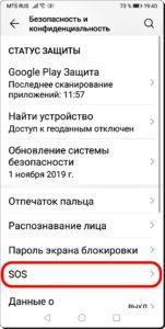 Экран 3 SOS