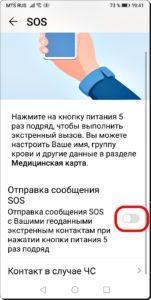 Экран 4 SOS