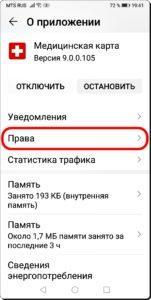 Экран 7 SOS