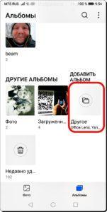 Экран 3 Скрыть Фото
