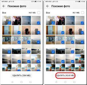 Экран 5 и 6 Удалить фото-дубликат