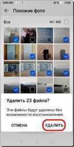 Экран 7 Удалить фото-дубликат