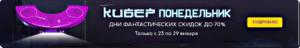 Связной Киберпонедельник