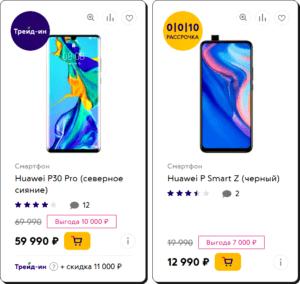 Huawei P30 Pro и Huawei P smart Z