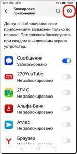 Экран 13 Блокировка приложений