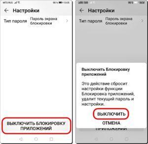 Экран 14 и 15 Блокировка приложений