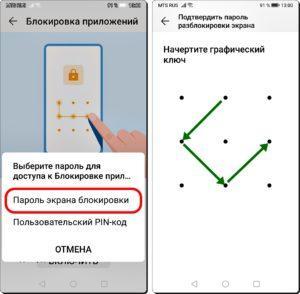 Экран 5 и 6 Блокировка приложений