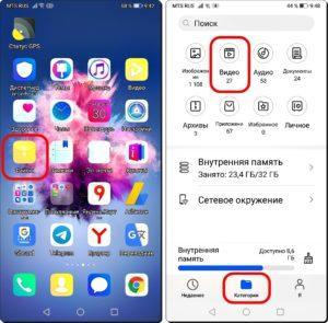 Экран 1 и 2 Переместить в Личное