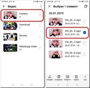 Экран 3 и 4 Переместить в Личное