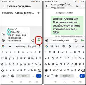 Экран 11 и 12 СМС голосом на Android 9 Pie
