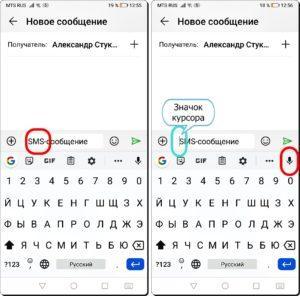 Экран 7 и 8 СМС голосом на Android 9 Pie