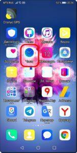 1 Будильник смартфона