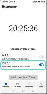 2 Будильник смартфона