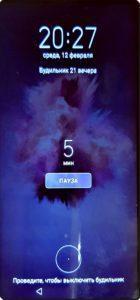5 Будильник смартфона