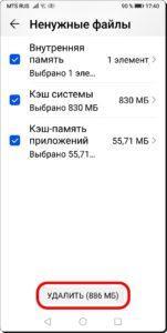 8 Ненужные файлы