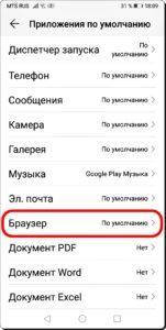 4 Смена браузера