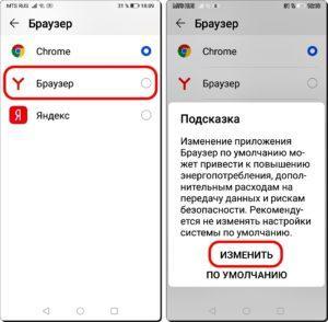 5 и 6 Смена браузера
