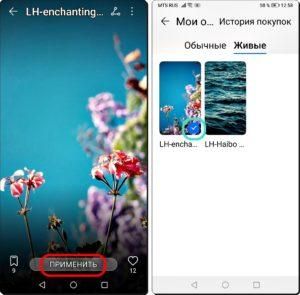 12 и 13 Живые Обои на Android 9 Pie