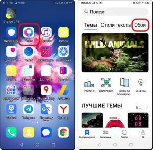 1 и 2 Живые Обои на Android 9 Pie