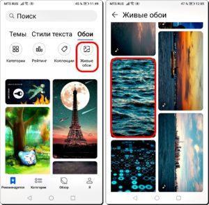 3 и 4 Живые Обои на Android 9 Pie