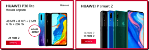 Смартфон Huawei P30 Lite и смартфон Huawei P smart Z
