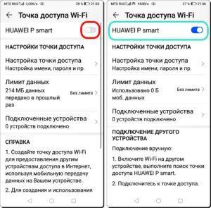 12 и 13 Компьютер через Wi-Fi