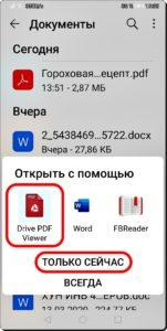 14 Сохранить PDF