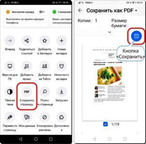 7 и 8 Яндекс PDF