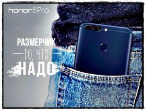 Смартфон Honor 8Pro в Кишене