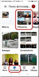 8 Поиск снимка
