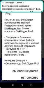 17 ДискДиггер фото рекавер