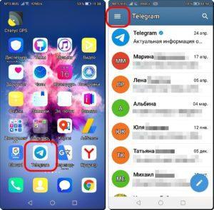 1 и 2 Настройка профиля Телеграммы