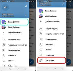 3 и 4 Настройка профиля Телеграммы