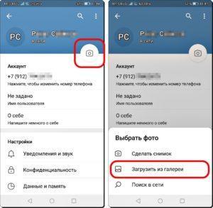 5 и 6 Настройка профиля Телеграммы
