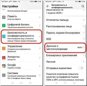 3 и 4 Lost Smartphone
