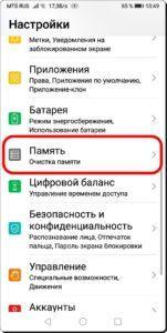 2 Приложение на SD-карту