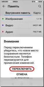 5 Приложение на SD-карту