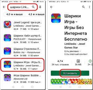 9 и 10 Приложение на SD-карту