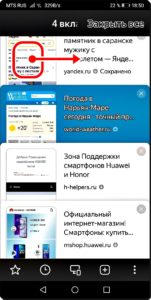10 Страница ЯндексБраузера