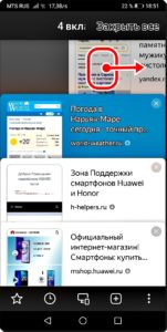 11 Страница ЯндексБраузера