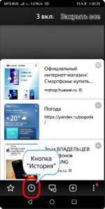 13 Страница ЯндексБраузера