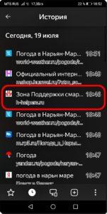 14 Страница ЯндексБраузера