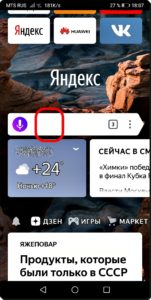 2 Страница ЯндексБраузера
