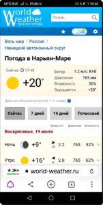 4 Страница ЯндексБраузера