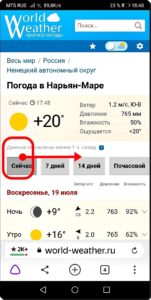 5 Страница ЯндексБраузера