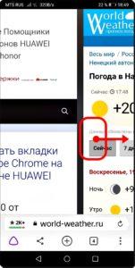 6 Страница ЯндексБраузера