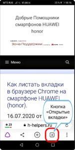 7 Страница ЯндексБраузера
