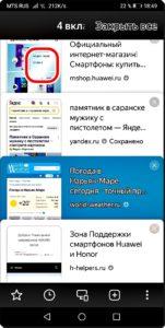 8 Страница ЯндексБраузера