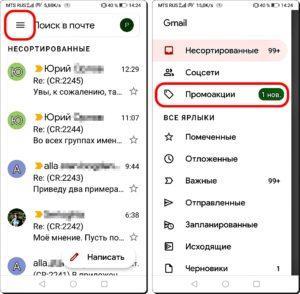 Отписаться от сообщений 3 и 4