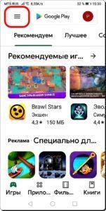 Воскресить из Play Store 2
